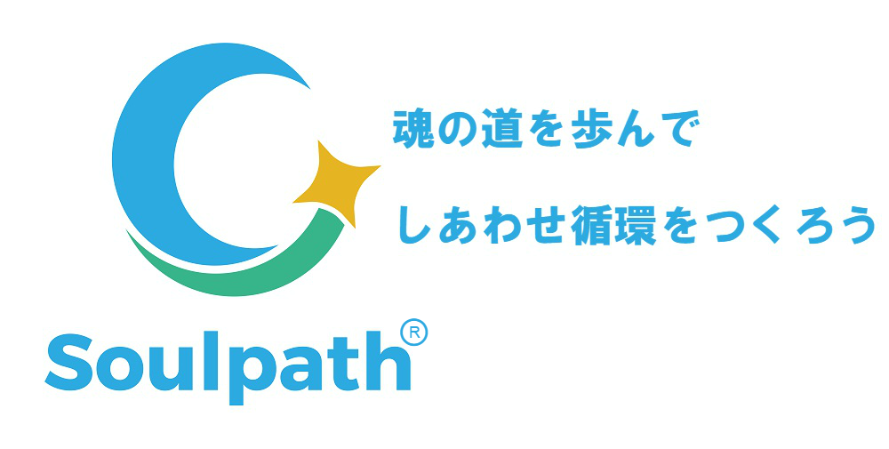 Soulpath~あなたから、しあわせ循環をつくろう~