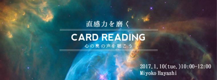 cardreading