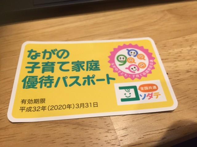 nagano-kosodate-pass
