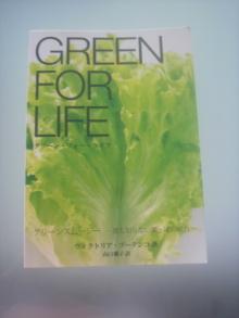 日常 ときどき スピリチュアル-green for life