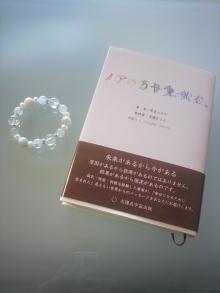 日常 ときどき スピリチュアル-noa-stone